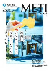METI表紙