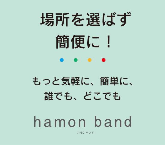 場所を選ばず簡便に!●もっと気軽に、簡単に、誰でも、どこでも/hamon band™️ ハモンバンド
