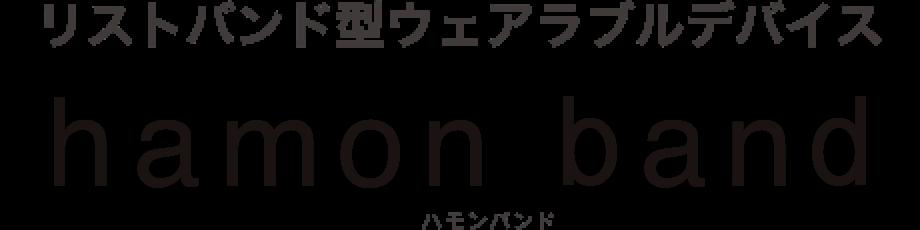 リストバンド型ウェアラブルデバイス hamon band™️(ハモンバンド)
