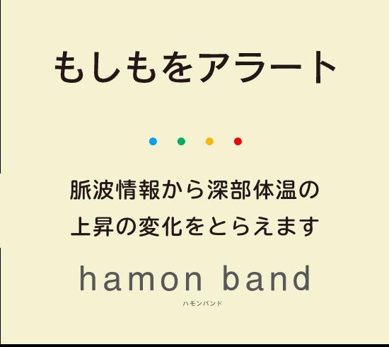 もしもをアラート●脈波情報から深部体温の上昇の変化をとらえます/hamon band™️ ハモンバンド