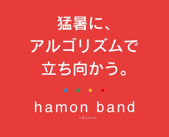 猛暑に、アルゴリズムで立ち向かう。hamon band™️ ハモンバンド